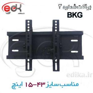 پایه دیواری متحرک مناسب 15-43 اینچ مدل BKG