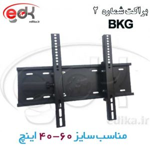پایه دیواری متحرک مناسب 40-60 اینچ مدل BKG
