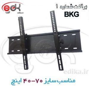 پایه دیواری متحرک مناسب 42-70 اینچ مدل BKG