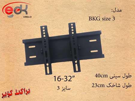 پایه دیواری متحرک مناسب 15-37 اینچ مدل BKG