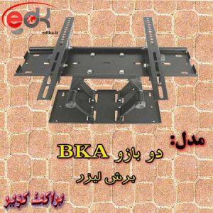 پایه دیواری دو بازویی بزرگ مناسب ۴۰-۶۵ اینچ مدل BKA