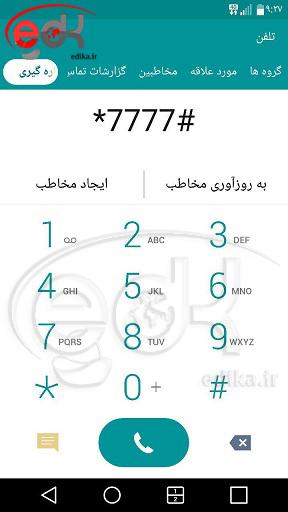 active-phone-1