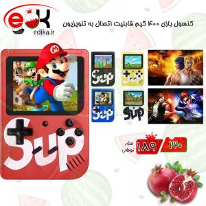کنسول بازی GameBox Sup 400 in 1 آتاری دستی