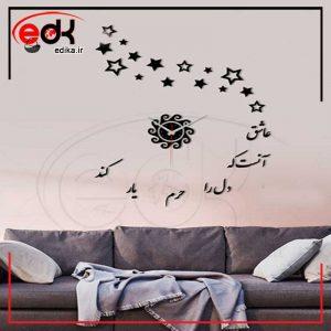 ساعت دیواری طرح استار STAR