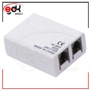 اسپلیتر مودم HL2003 ADSL