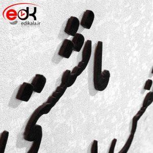 ساعت دیواری فانتزی طرح همنشین گل